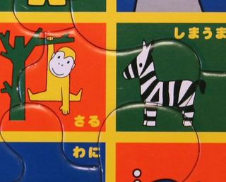 jigsaw005.jpg